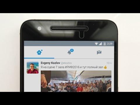 Новый Твиттер для Android