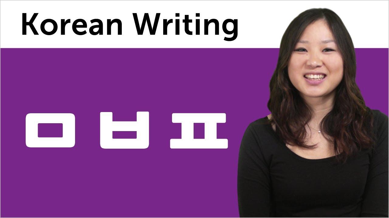 how to read and write korean hangul