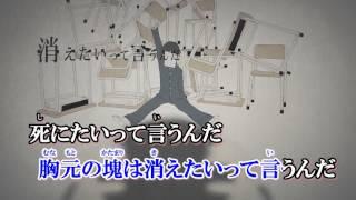 【ニコカラ】ロストワンの号哭(off vocal)