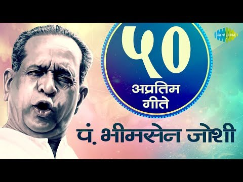 Mix - Top 50 Marathi songs of Bhimsen Joshi | भीमसेन जोशी के 50 गाने | One Stop Jukebox | Lata Mangeshkar
