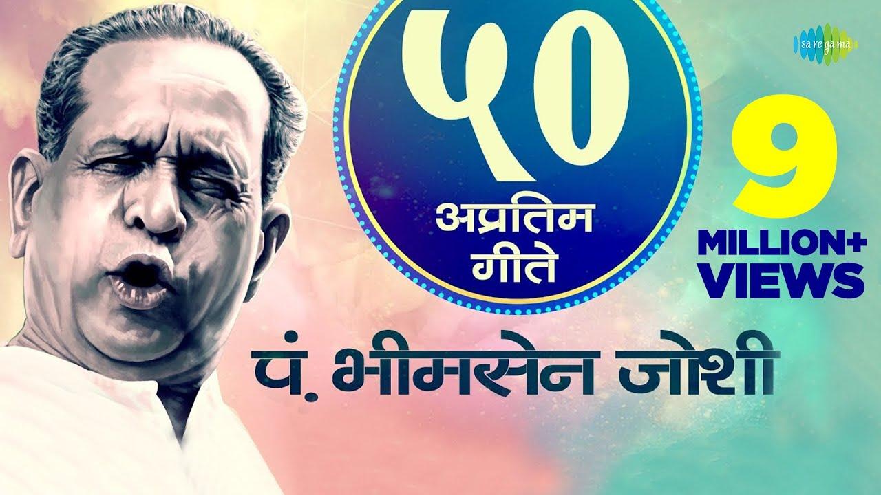 Top 50 marathi songs of bhimsen joshi | भीमसेन जोशी के.