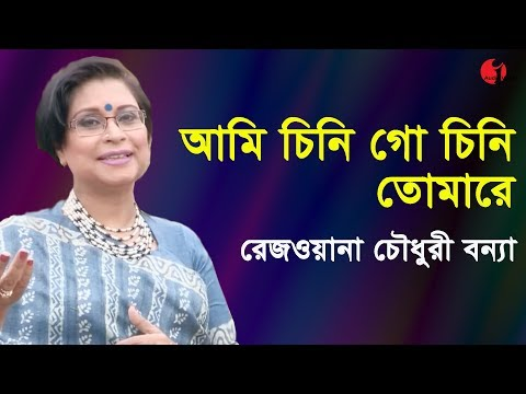 আমি চিনি গো চিনি তোমারে -tagore songs - rezwana choudhury bannya - iav