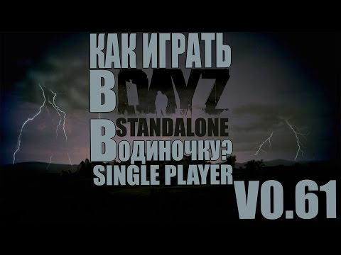 DayZ STANDALONE Single Player( Одиночная игра ) v0.61! Как играть в DayZ SA в SP!