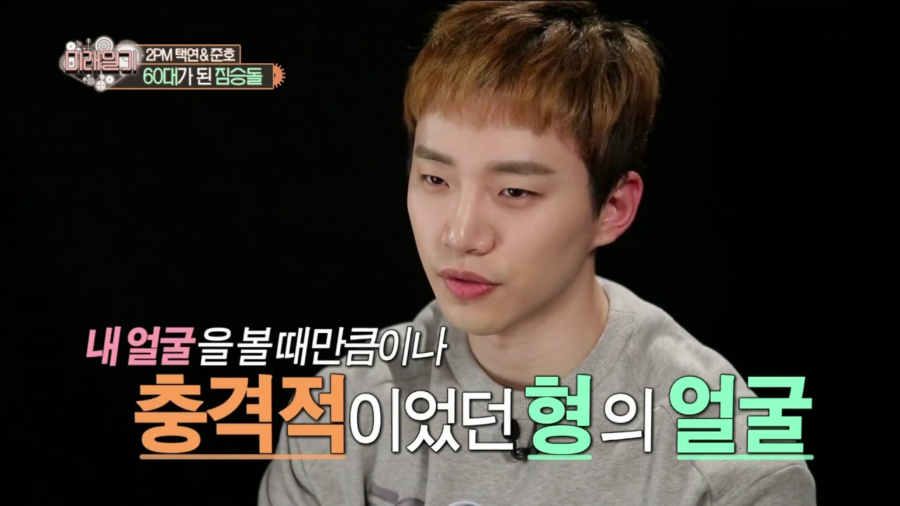 tvpp junho 2pm about to cry because of old taecyeon 준호 2pm