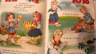 Азбука и букварь(Видео-отзыв на товар: http://read.ru/id/3558050/, 2014-10-07T13:54:11.000Z)