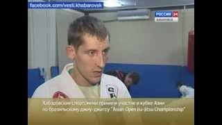 Вести-Хабаровск. Награды Открытого кубка Азии