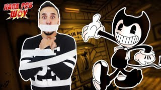 Папа Роб играет в BENDY AND THE INK MACHINE! Часть 1