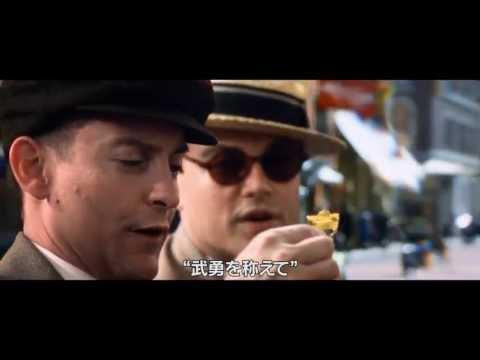 映画『華麗なるギャツビー』オリジナル予告編