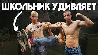 ИДЕАЛЬНЫЙ Передний Вис в 15 лет! Молодой Максим Трухоновец
