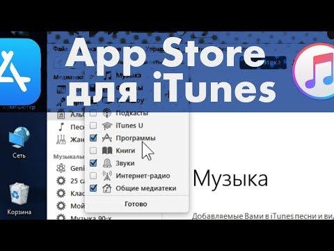 ВОЗВРАЩАЮ AppStore в ITunes – 12.6 бизнес