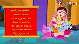Taarangam Taarangam || Telugu Padyalu for Children