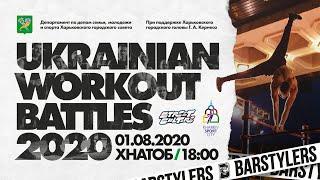 Ukrainian Workout Battles 2020 Чемпионат Украины по Воркаут батлам
