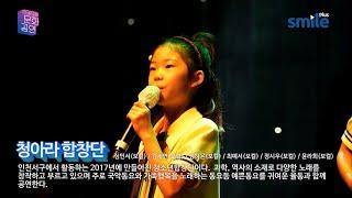 인천광역시 중구 기획공연 슬기로운 문화공연 22. 청아…