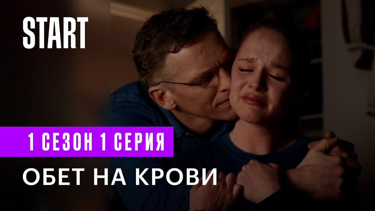 Обет на крови 1 сезон 1 серия