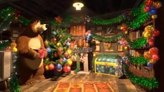 Маша и Медведь - Один дома (Трейлер)