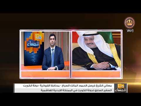محافظ الفروانية الشيخ فيصل الحمود المالك الصباح خلال مداخلة مع التلفزيون الأردني يؤكد على أن المودة والمحبة بين عمان والكويت لا تقف