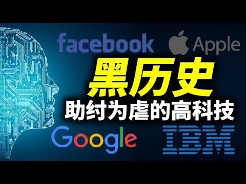 黑历史:助纣为虐的高科技;谷歌、脸书和苹果遭谴责;小心美联航;(政论天下第397集 20210408)天亮时分