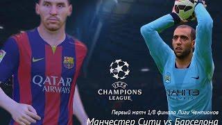 Manchester City and Barcelona матч Лиги Чемпионов
