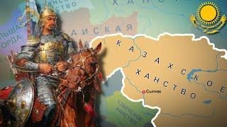 ИСТОРИЯ КАЗАХСТАНА: С ДРЕВНОСТИ ДО НАШИХ ДНЕЙ!!!