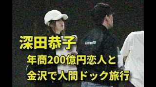 深田恭子、年商200億円恋人と金沢で人間ドック旅行 チャンネル登録お願...