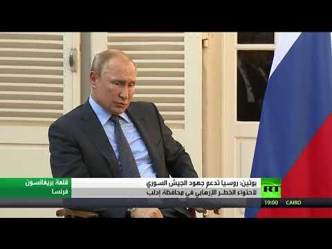 بوتين يعلق على عمليات الجيش السوري في إدلب  - نشر قبل 14 دقيقة