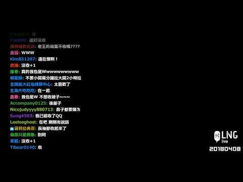 【LNG】20180408 幹你娘露爆