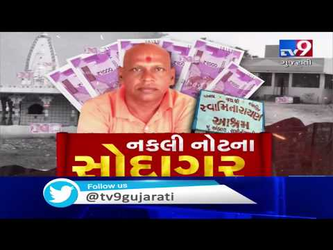 Swaminarayan Sadhu held with fake currency notes worth over Rs 50 lakh , Surat | Tv9GujaratiNews