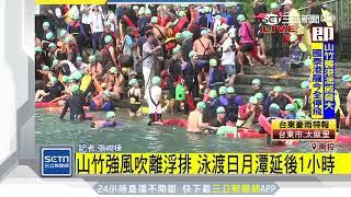 山竹強風吹離浮台 泳渡日月潭延後1小時|三立新聞台