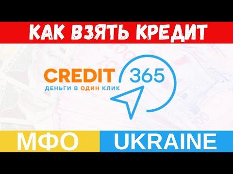 Взять кредит в 365 взять выгодно кредит в йошкар ола