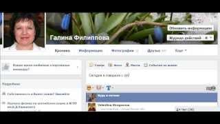Как сделать в тексте ссылку на профиль друга в Фейсбук