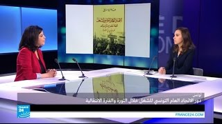 تونس: ما دور الاتحاد العام التونسي للشغل خلال الثورة والفترة الانتقالية؟