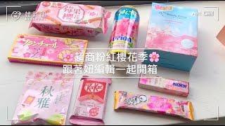 超商粉紅櫻花季♡妞跟著編輯一起開箱|編輯開箱|妞新聞