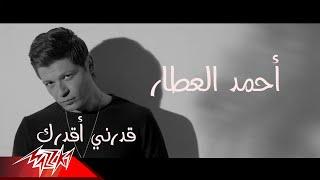 Ahmed Al Attar - Adrny A Adarak   2019   احمد العطار - قدرني أقدرك