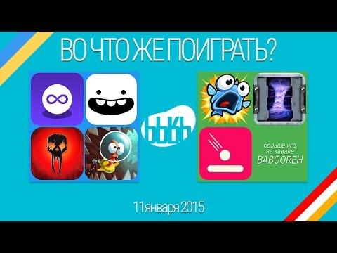 ВоЧтоЖеПоиграть!? #0041 - Еженедельный Обзор Игр на Android и iOS