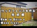 【DIY】ウッドフェンス を作る 完成編【フェンス】/How to Build a Wood Fence