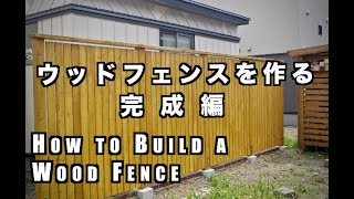 【DIY】ウッドフェンス を作る 完成編【フェンス】/How to Build a Wood Fence