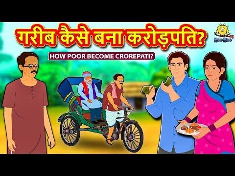 गरीब कैसे बना करोड़पति? - Hindi Kahaniya for Kids | Stories for Kids | Moral Stories | Koo Koo TV