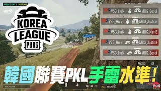 PUBG 韓國聯賽 PKL 手雷水準 ! 炸你全家!