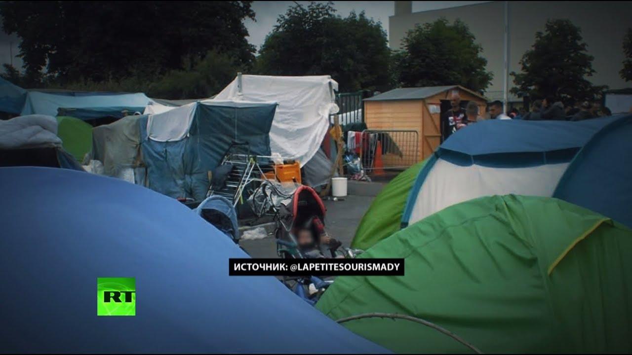 «Это второй Кале»: жители французского города Мец рассказали RT о наплыве беженцев
