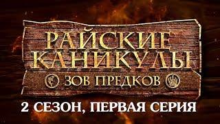 Райские каникулы (2 сезон, 1 Серия) -  Начало