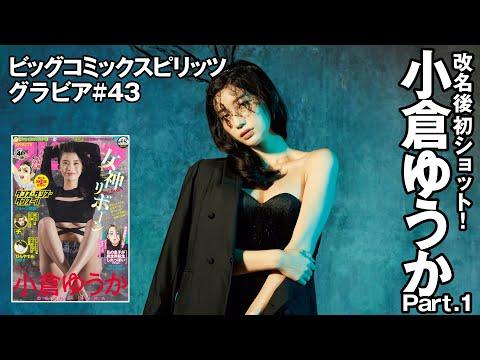 【小倉ゆうか スピリッツグラビア】記念すべき改名後初ショット Part.1