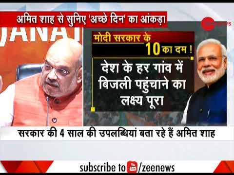 Watch: Amit Shah hails achievements of Narendra Modi govt on the occasion of 4th anniversary
