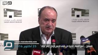 مصر العربية | فلسطين ... تضع اللمسات الأخيرة على متحف الرئيس الراحل