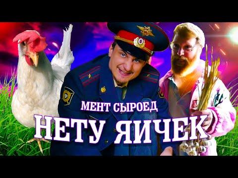 Алкоголичка (Пародия) / Нету 🥚🥚/ Артур Пирожков