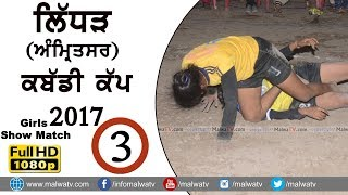 LIDHAR (Amritsar) | KABADI CUP - ਕਬੱਡੀ ਕੱਪ - 2017 | GIRLS KABADDI SHOW MATCH |  Part 3rd