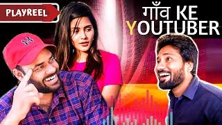 गाँव Ke Youtuber | Comedy | PLAYREEL |