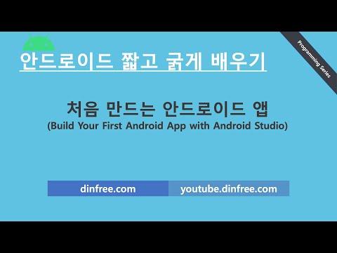 안드로이드 기초 강좌 - 처음 만드는 안드로이드 앱, 안드로이드 스튜디오 프로젝트