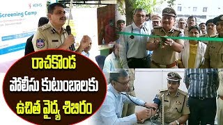 Health Camp Conducted for Rachakonda Police Families | CP Mahesh Bhagwat | GT TV