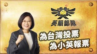 英眼部隊開始招募!為台灣投一張票,為小英守一張票!