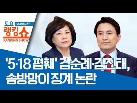 '5·18 폄훼' 김순례·김진태, 솜방망이 징계 논란 | 토요랭킹쇼